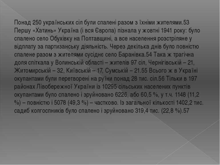 Понад 250 українських сіл були спалені разом з їхніми жителями.53 Першу «Хати...