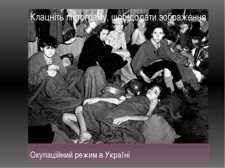 Окупаційний режим в Україні