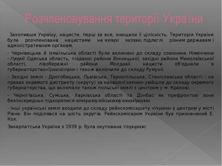Розчленовування території України Захопивши Україну, нацисти, перш за все, ...