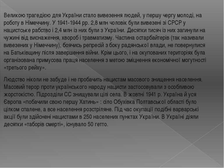 Великою трагедією для України стало вивезення людей, у першу чергу молоді, на...