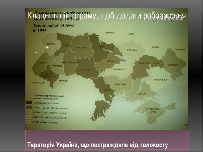 Територія України, що постраждала від голокосту