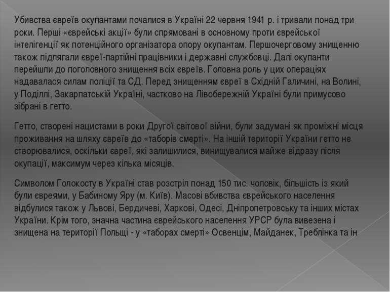 Убивства євреїв окупантами почалися в Україні 22 червня 1941 p. і тривали пон...