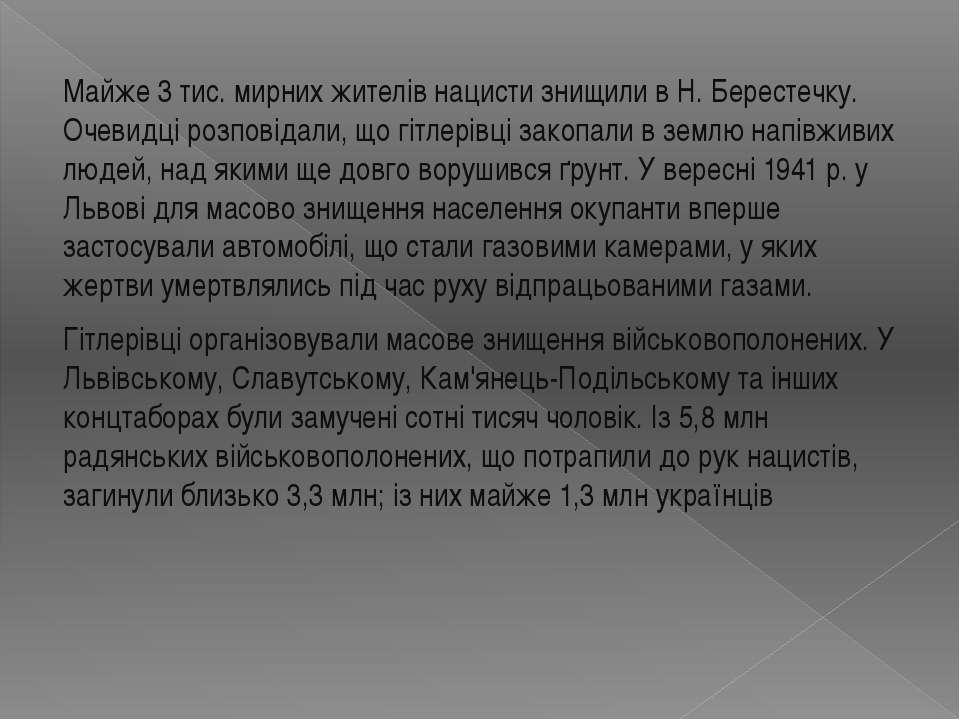 Майже 3 тис. мирних жителів нацисти знищили в Н. Берестечку. Очевидці розпові...