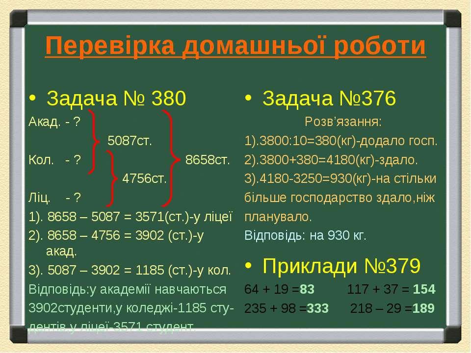 Перевірка домашньої роботи Задача № 380 Акад. - ? 5087ст. Кол. - ? 8658ст. 47...
