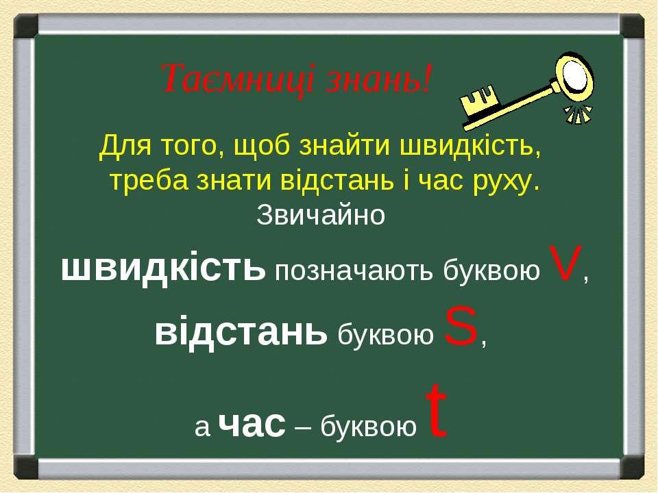 Таємниці знань! Для того, щоб знайти швидкість, треба знати відстань і час ру...