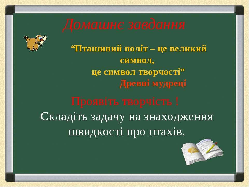 """Домашнє завдання """"Пташиний політ – це великий символ, це символ творчості"""" Др..."""