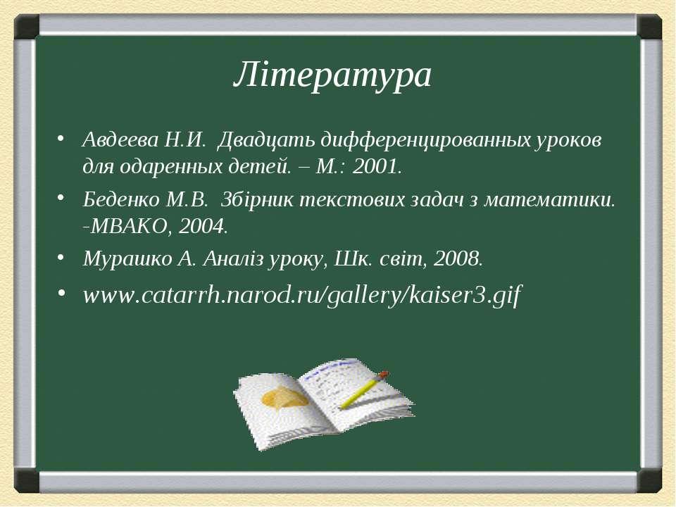 Література Авдеева Н.И. Двадцать дифференцированных уроков для одаренных дете...
