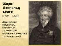 Жорж Леопольд Кюв'є (1769 — 1832) французький натураліст, вважається засновни...