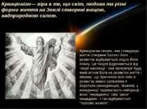Креаціонізм— віра в те, що світ, людина та різні форми життя на Землі створен...
