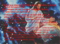 Найбільш відома біблійна версія лежить в основі теорії креаціонізму. Відповід...