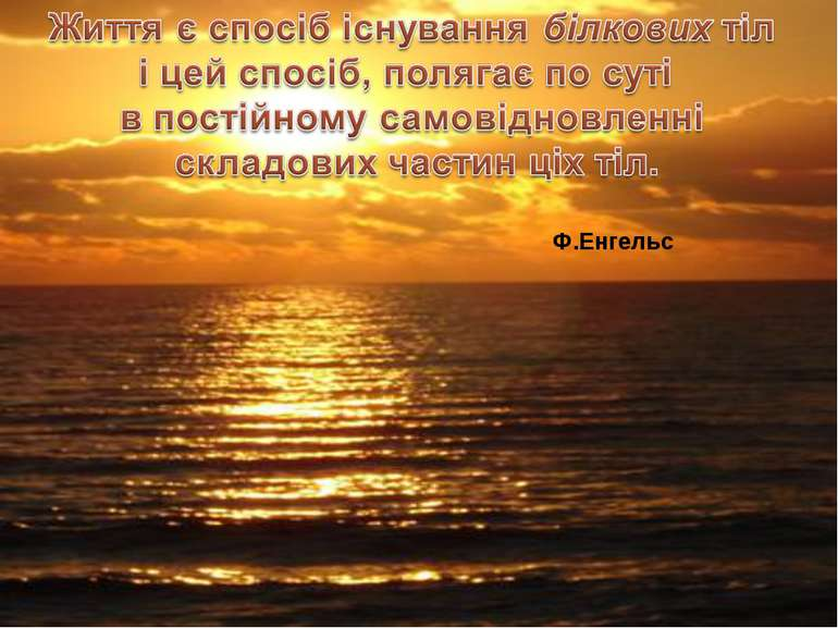 Ф.Енгельс