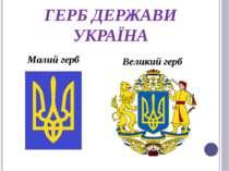 ГЕРБ ДЕРЖАВИ УКРАЇНА Малий герб Великий герб