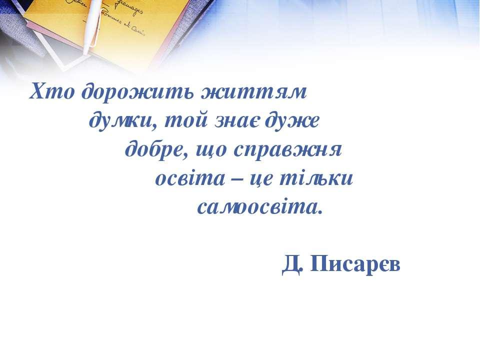 Хто дорожить життям думки, той знає дуже добре, що справжня освіта – це тільк...