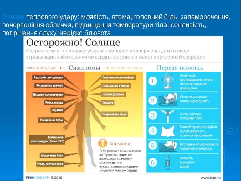 Ознаки теплового удару: млявість, втома, головний біль, запаморочення, почерв...
