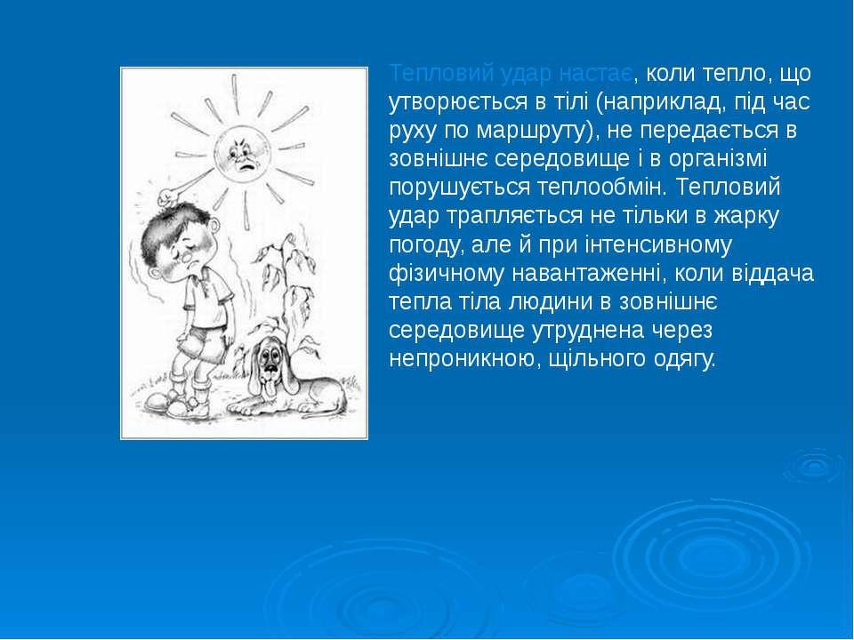 Тепловий удар настає, коли тепло, що утворюється в тілі (наприклад, під час р...