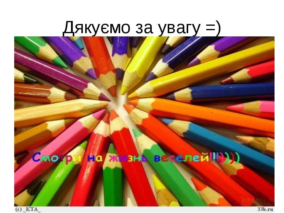 Дякуємо за увагу =)