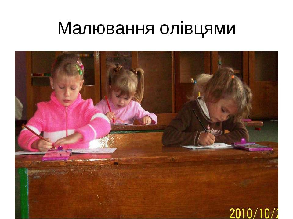 Малювання олівцями