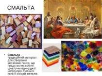СМАЛЬТА Смальта - традиційний матеріал для створення мозаїчних панно, що пред...