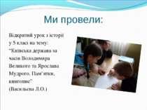 """Ми провели: Відкритий урок з історії у 5 класі на тему: """"Київська держава за ..."""