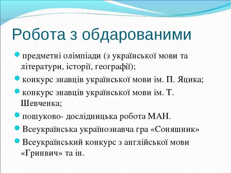 Робота з обдарованими предметні олімпіади (з української мови та літератури, ...