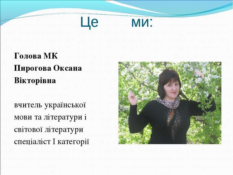 Це ми: Голова МК Пирогова Оксана Вікторівна вчитель української мови та літер...