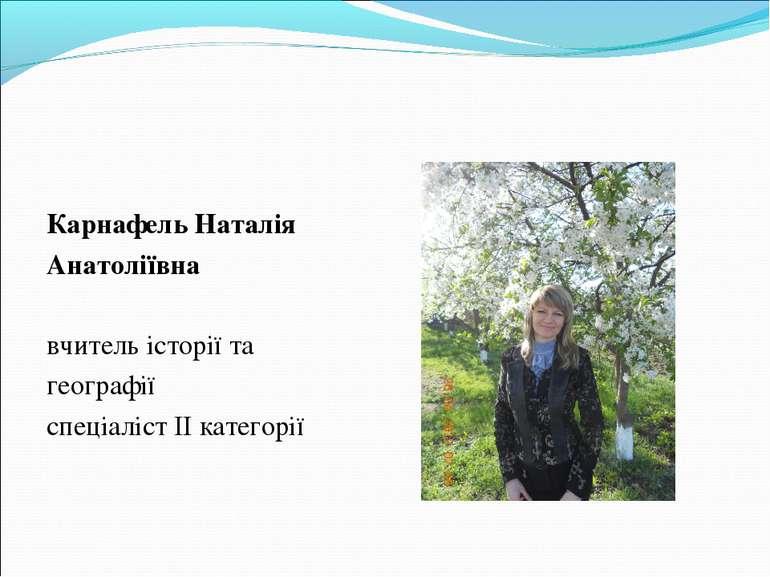 Карнафель Наталія Анатоліївна вчитель історії та географії спеціаліст ІІ кате...