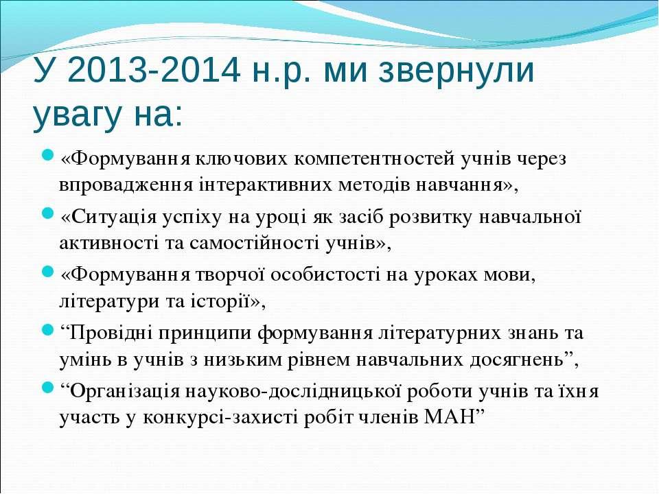 У 2013-2014 н.р. ми звернули увагу на: «Формування ключових компетентностей у...