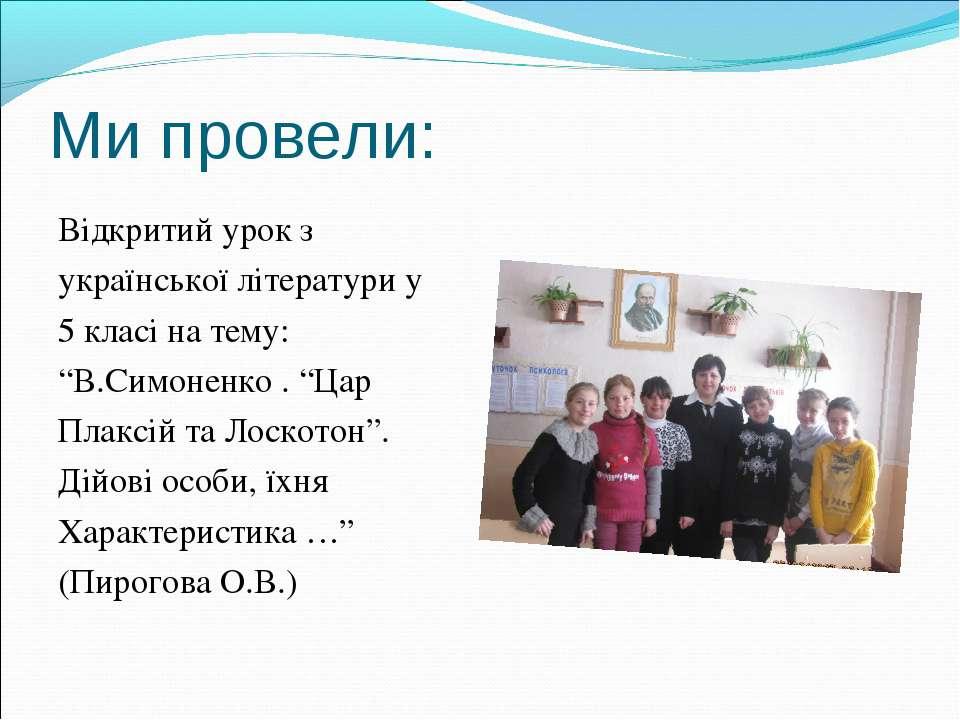 """Ми провели: Відкритий урок з української літератури у 5 класі на тему: """"В.Сим..."""
