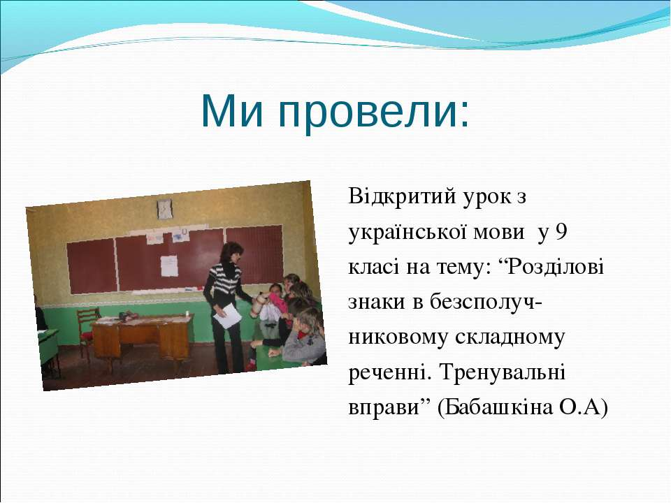 """Ми провели: Відкритий урок з української мови у 9 класі на тему: """"Розділові з..."""