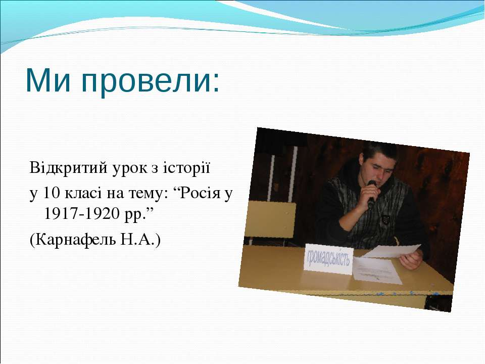 """Ми провели: Відкритий урок з історії у 10 класі на тему: """"Росія у 1917-1920 р..."""
