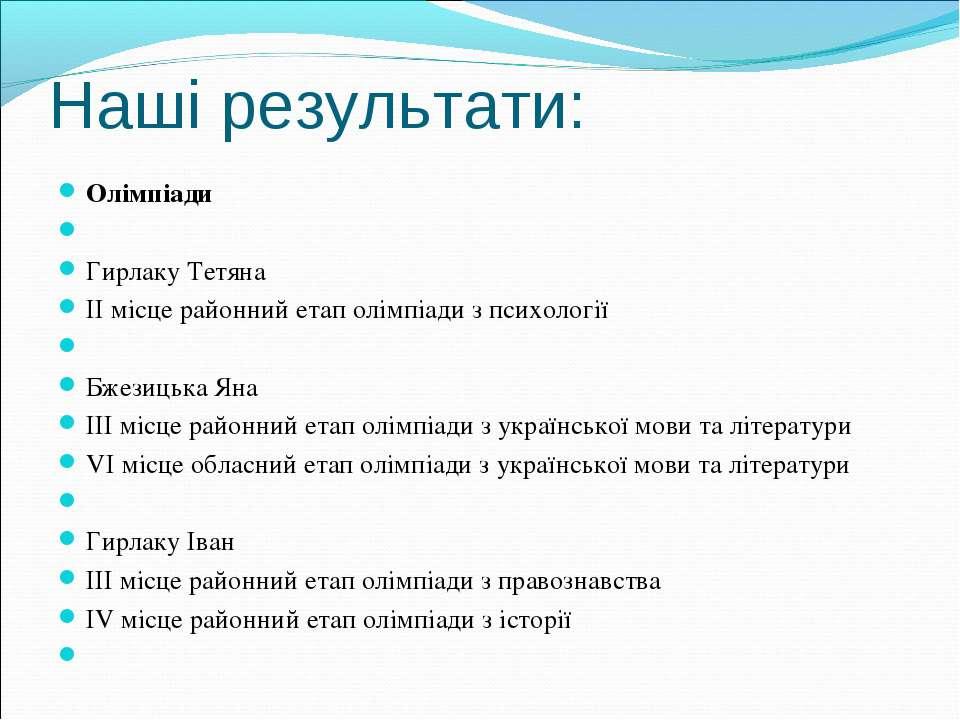 Наші результати: Олімпіади  Гирлаку Тетяна ІІ місце районний етап олімпіади ...