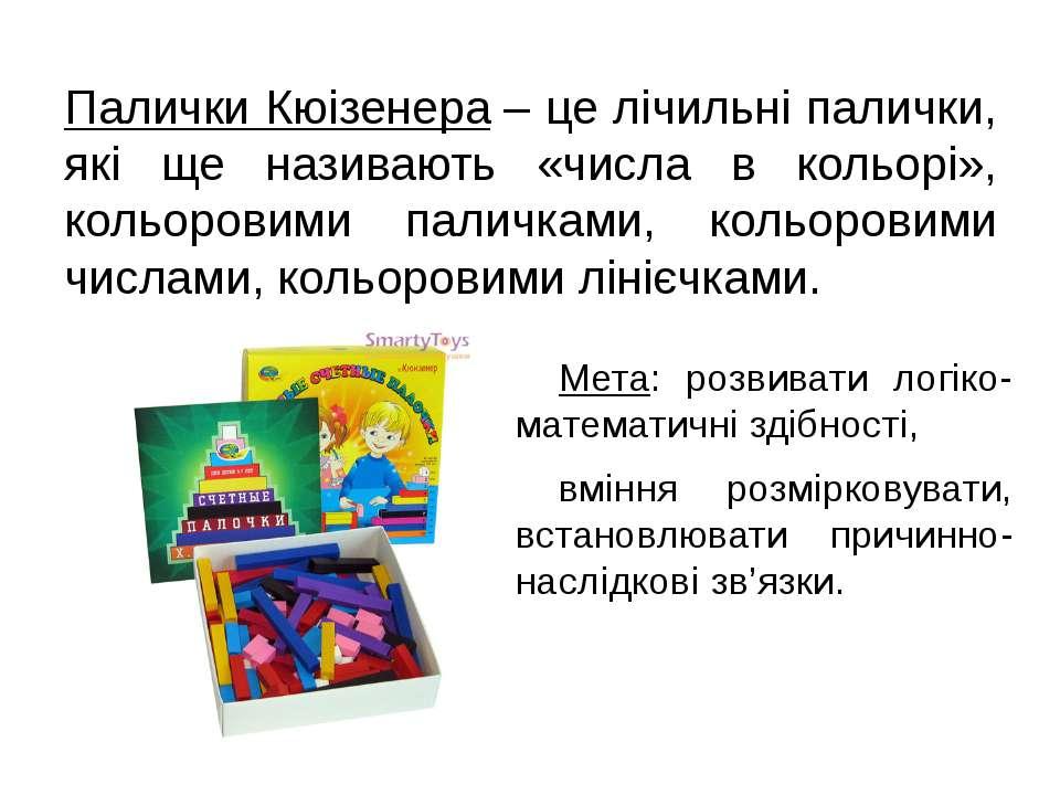 Палички Кюізенера– це лічильні палички, які ще називають «числа в кольорі», ...