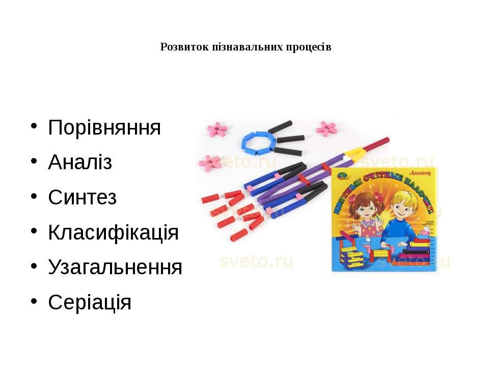 Розвиток пізнавальних процесів Порівняння Аналіз Синтез Класифікація Узагальн...