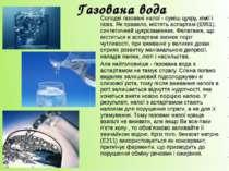 Газована вода Солодкі газовані напої - суміш цукру, хімії і газів. Як правило...