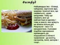 Фастфуд Найшвидша їжа - біляші, чебуреки, картопля фрі, шаурма і взагалі все,...