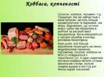 Ковбаса, копченості Сосиски, ковбаси, пельмені і т.д. Продукція, яку ми найча...