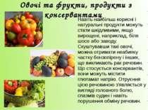Овочі та фрукти, продукти з консервантами Навіть найбільш корисні і натуральн...