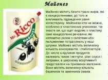 Майонез Майонез містить безліч транс-жирів, які є канцерогенними, до того ж в...