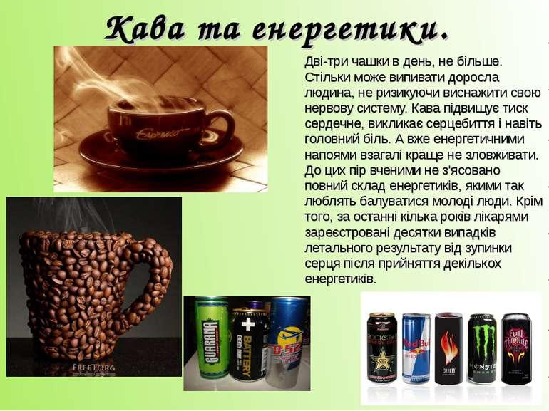 Кава та енергетики. Дві-три чашки в день, не більше. Стільки може випивати до...