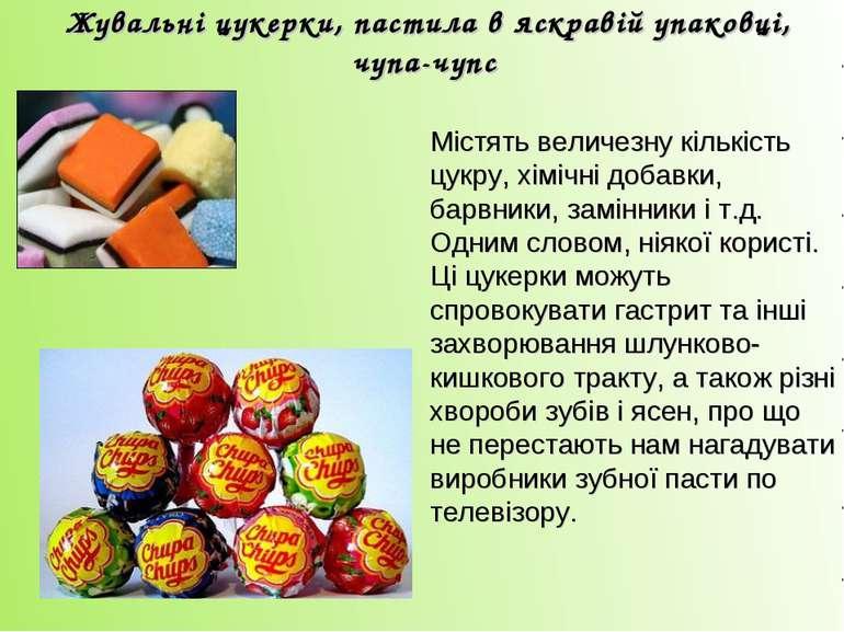 Жувальні цукерки, пастила в яскравій упаковці, чупа-чупс Містять величезну кі...