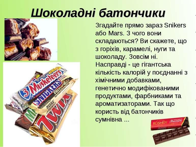Шоколадні батончики Згадайте прямо зараз Snikers або Mars. З чого вони склада...