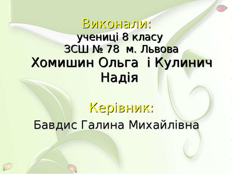 Виконали: учениці 8 класу ЗСШ № 78 м. Львова Хомишин Ольга і Кулинич Надія Ке...