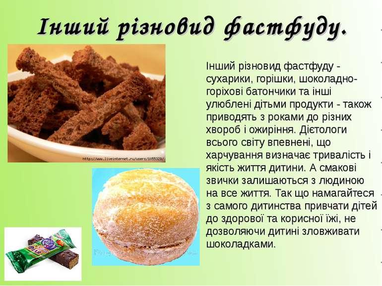 Інший різновид фастфуду. Інший різновид фастфуду - сухарики, горішки, шоколад...