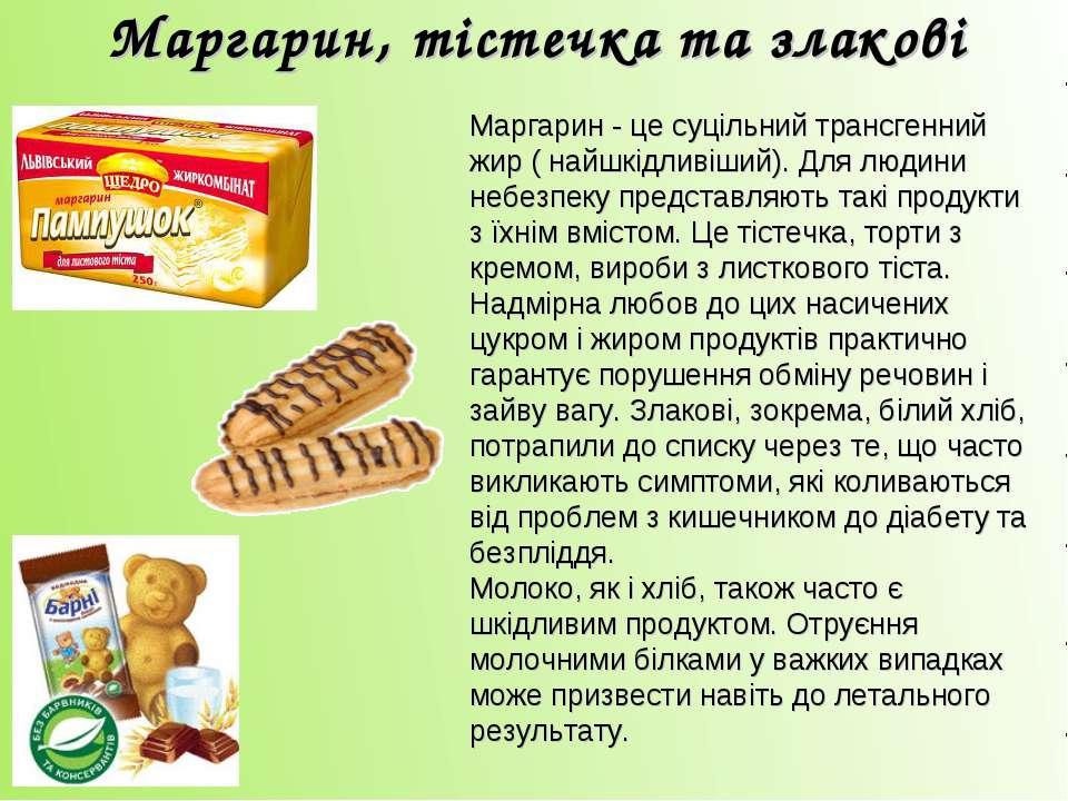 Маргарин, тістечка та злакові Маргарин - це суцільний трансгенний жир ( найшк...