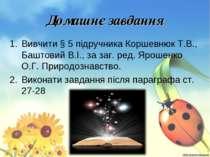 Домашнє завдання Вивчити § 5 підручника Коршевнюк Т.В., Баштовий В.І., за заг...