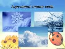 Агрегатні стани води