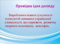 Вироблення певної сукупності технологій навчання української словесності, що ...