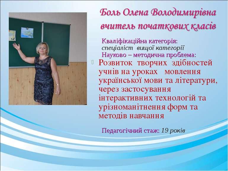 Кваліфікаційна категорія: спеціаліст вищої категорії Науково – методична проб...