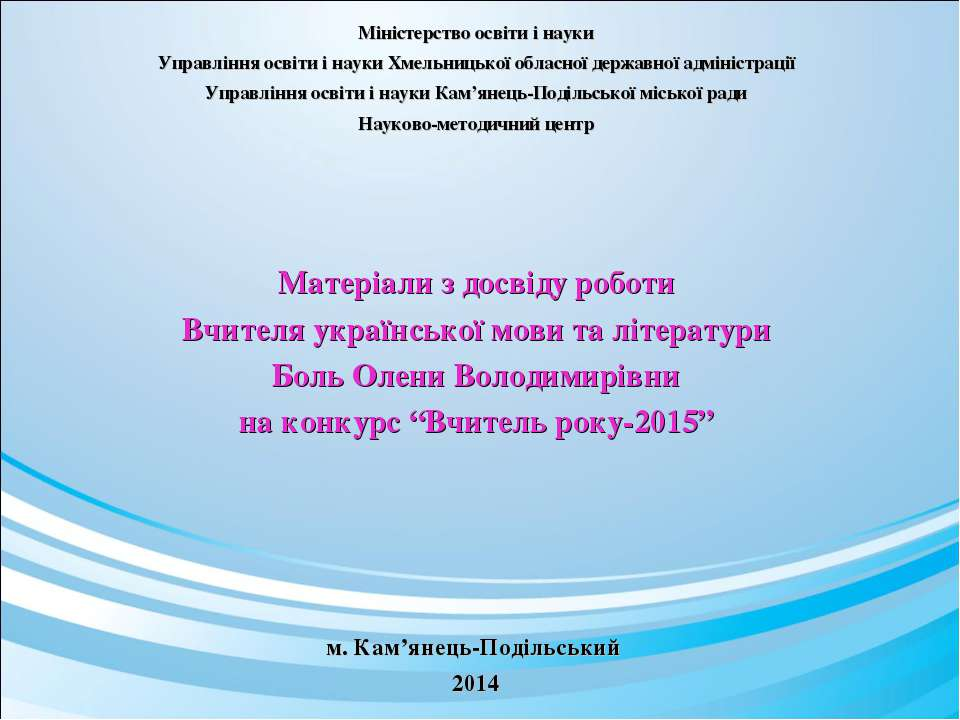 Міністерство освіти і науки Управління освіти і науки Хмельницької обласної д...
