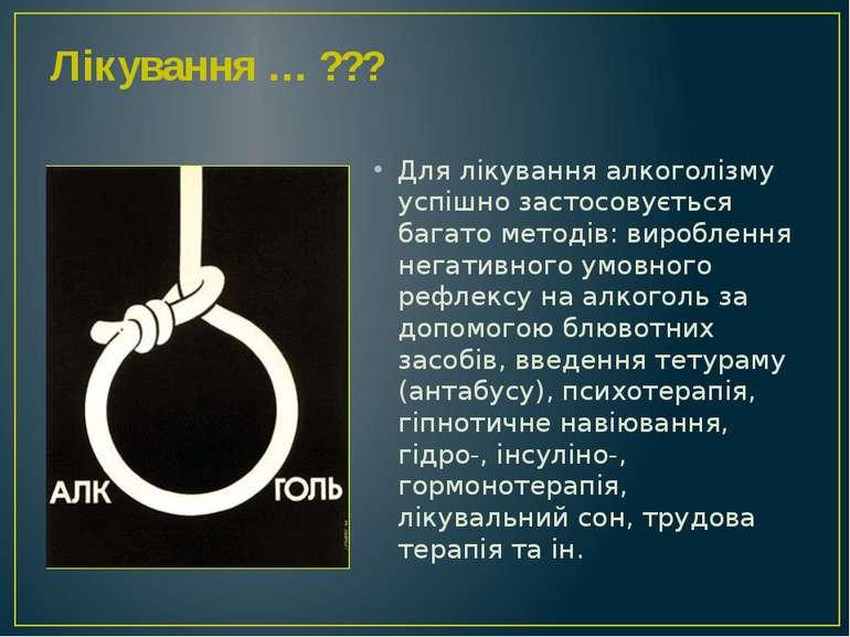 Для лікування алкоголізму успішно застосовується багато методів: вироблення н...